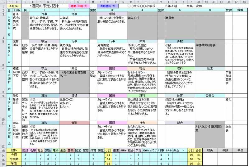 教務事務の軽減 - 週案